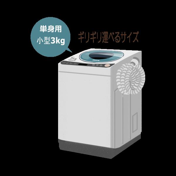 容量3kgの単身小型洗濯機